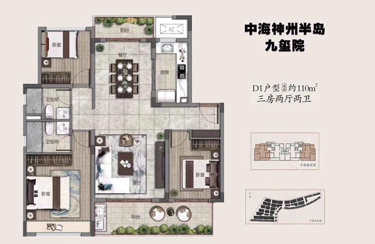 中海神州半岛 D1户型 3室2厅2卫 建面约110㎡