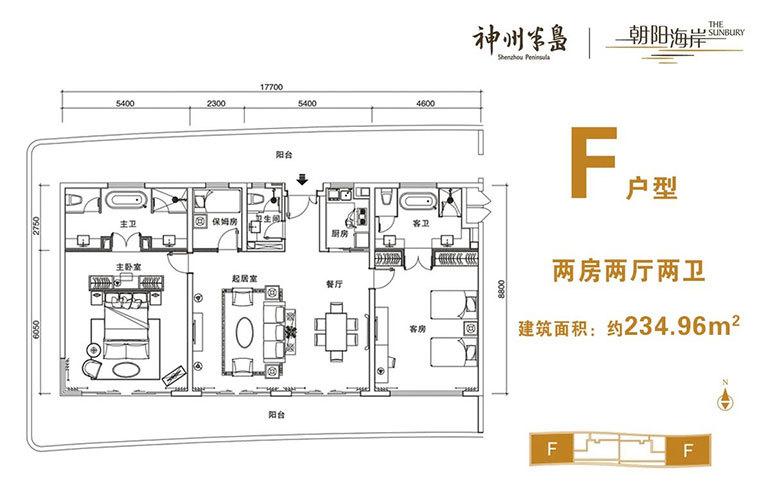 中海神州半岛 朝阳海岸组团 F户型 2房2厅2卫 建面234.96㎡