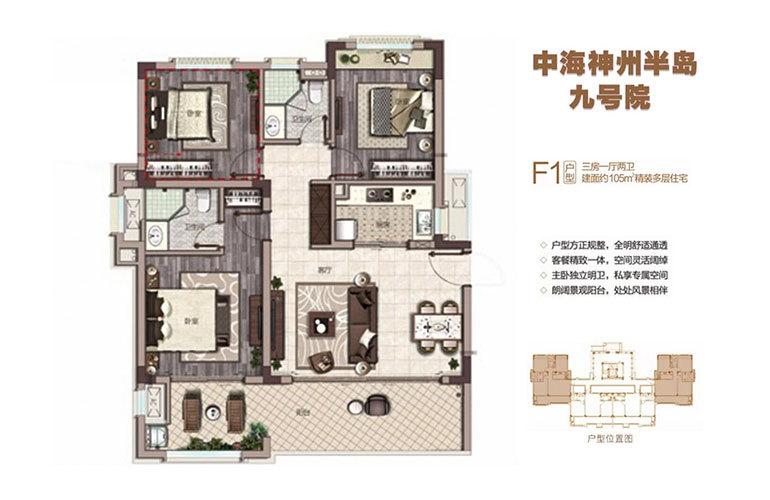 中海神州半岛 F1户型 3室1厅2卫 建面105㎡
