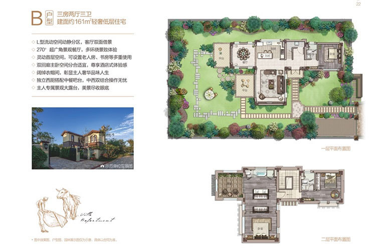 中海神州半岛 九号院 别墅B户型 3室2厅3卫 建面161㎡