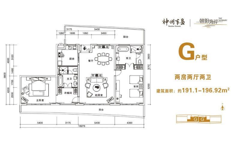 中海神州半岛 朝阳海岸组团 G户型 2房2厅2卫 建面191.1㎡