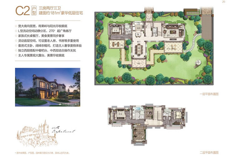 中海神州半岛 九号院 别墅C2户型 3室2厅3卫 建面181㎡