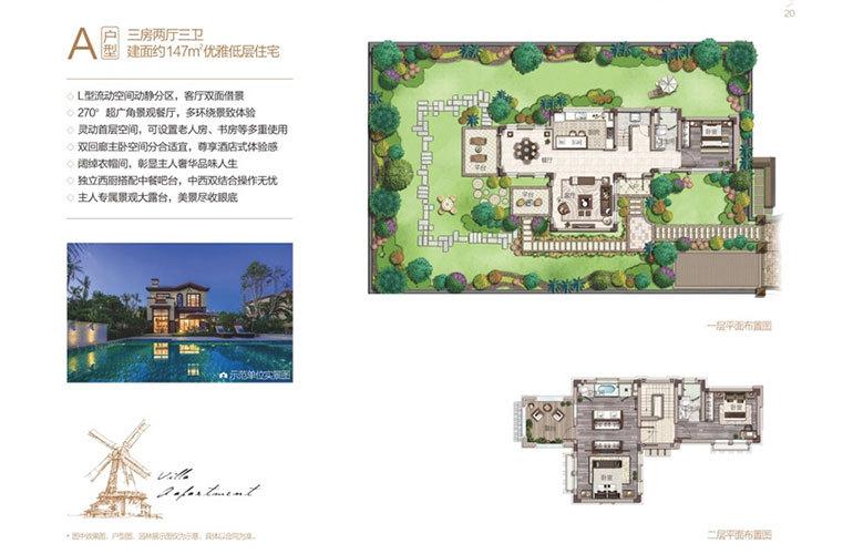 中海神州半岛 九号院 别墅A户型 3室2厅3卫 建面147㎡