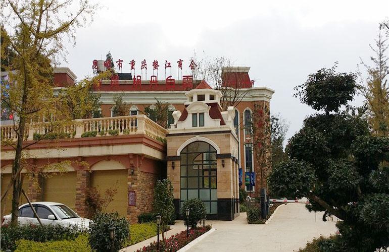 枫丹耀兴公馆 重庆垫江商会