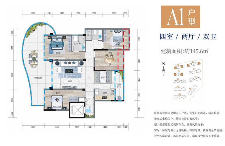 椰林阳光 A1户型 4室2厅2卫 建面约145.6㎡