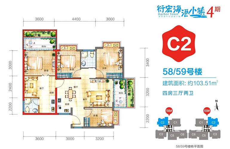 衍宏海港小镇 C2户型 4房3厅2卫 建面103㎡