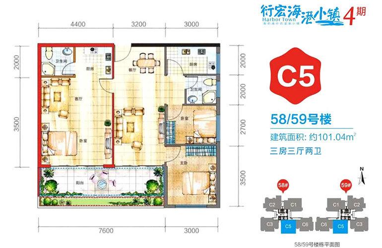 衍宏海港小镇 C5户型 3房3厅2卫 建面101㎡