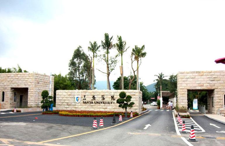碧桂园三亚国际传媒中心 三亚学院