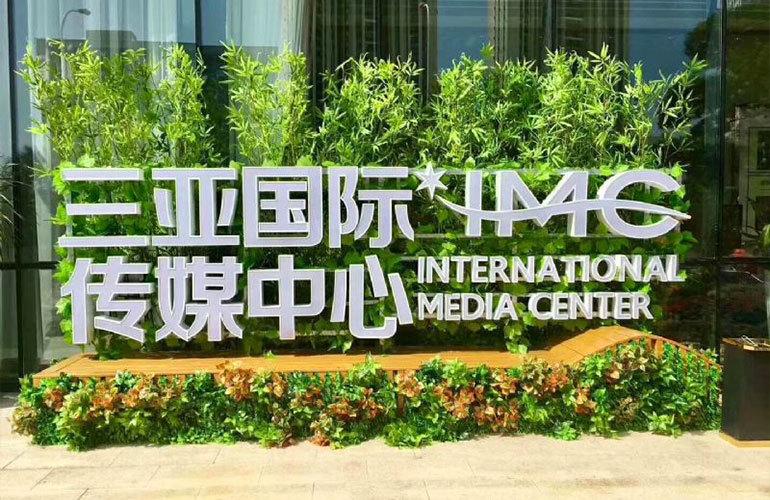 碧桂园三亚国际传媒中心