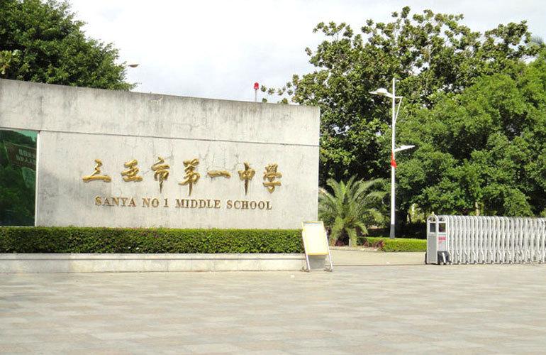 碧桂园三亚国际传媒中心 三亚市第一中学