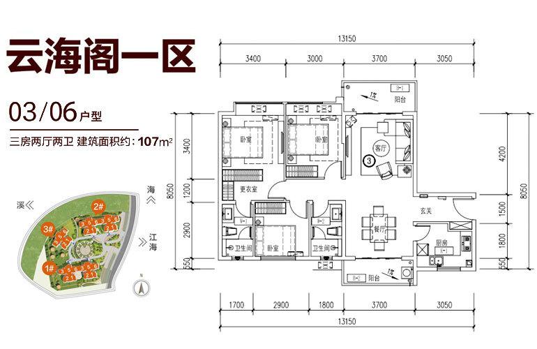 富力悦海湾 云海阁03/06户型 3房2厅2卫 建面107㎡