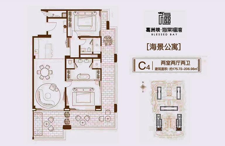 葛洲坝海棠福湾 C4户型 2室2厅2卫 建面176㎡