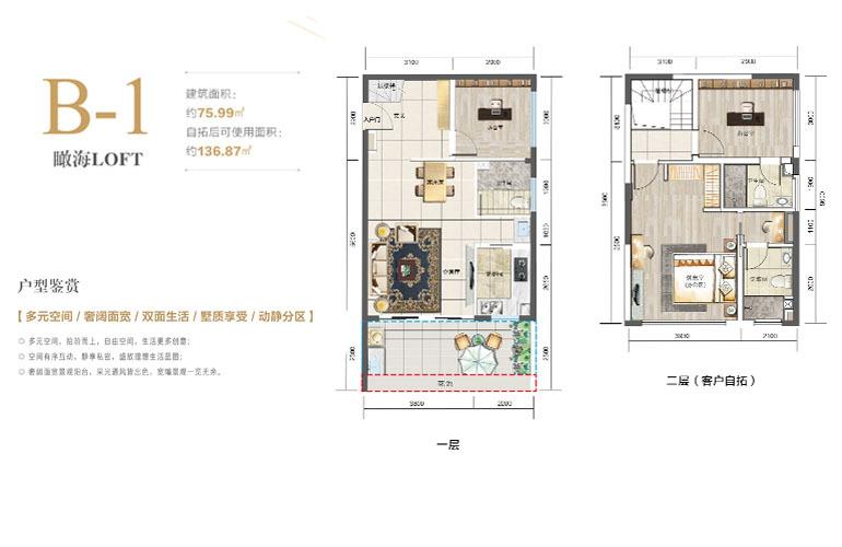 国瑞红塘湾 LOFTB-1户型  2室2厅 建面76㎡