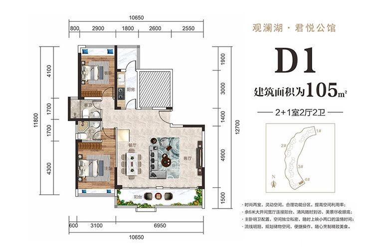 观澜湖君悦公馆 D1户型 2+1室2厅2卫 建面105㎡