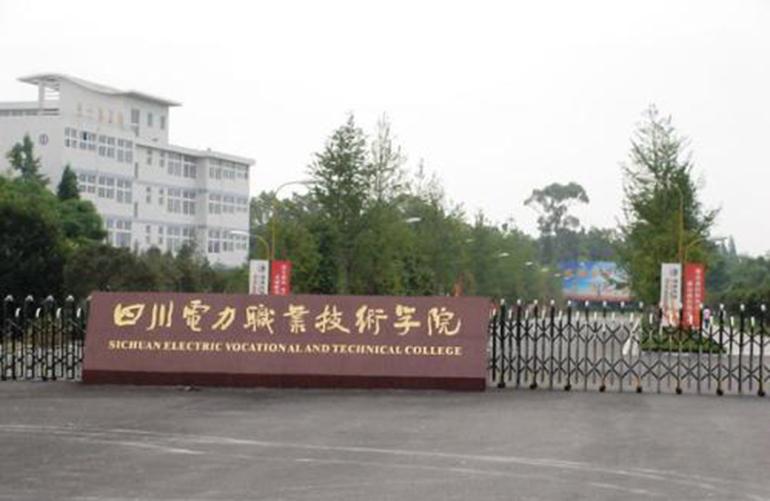 国色天乡鹭湖宫 四川电力职业技术学校