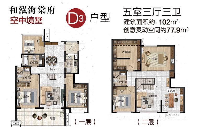 和泓海棠府 D3户型 5室3厅3卫 建面102㎡