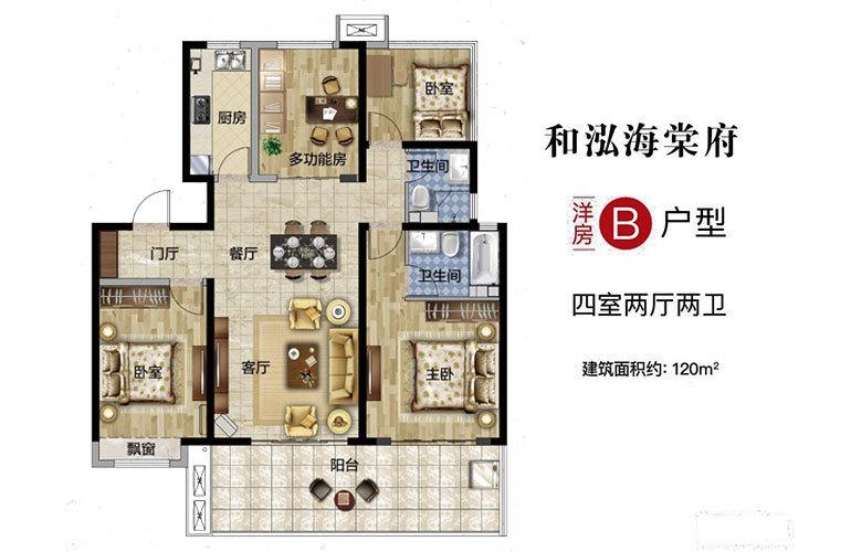 和泓海棠府 B户型 4室2厅2卫 建面120㎡