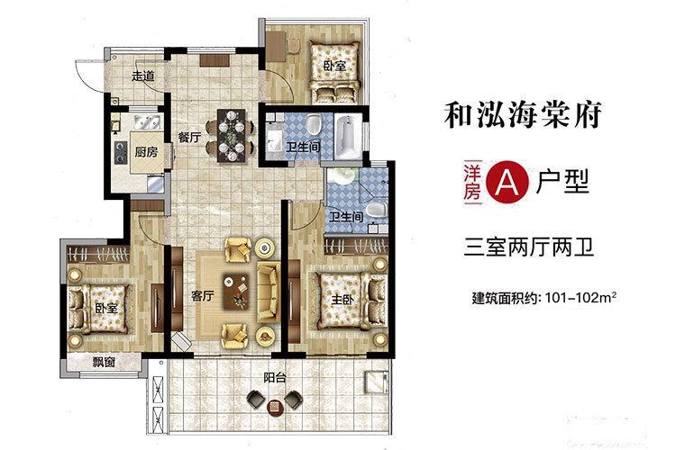 和泓海棠府 A户型 3室2厅2卫 建面101㎡