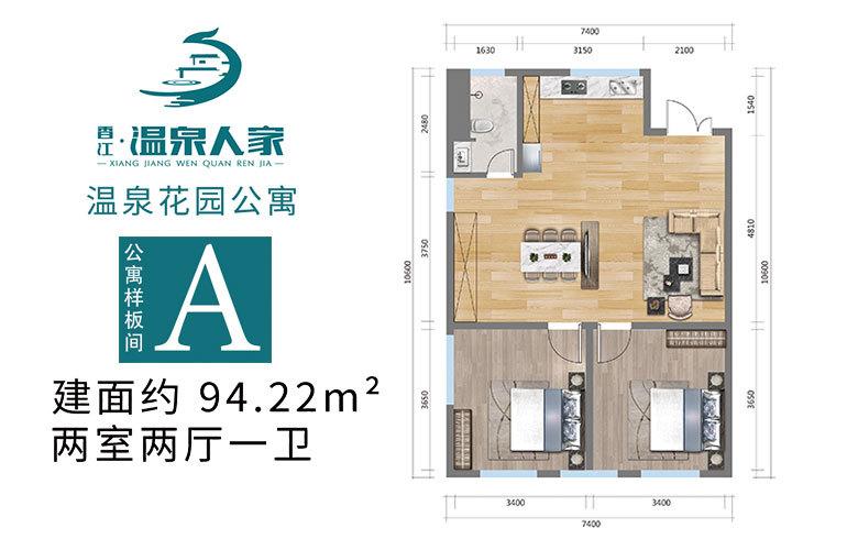 香江温泉人家 公寓A户型 2室2厅1卫 建面94㎡