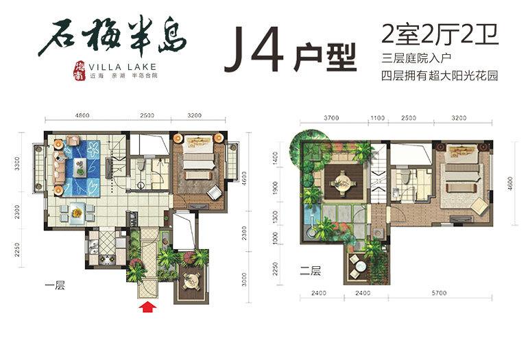 石梅半岛 玲珑墅J4 2室2厅2卫 建面94㎡