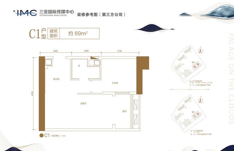 碧桂园三亚国际传媒中心 C1户型 1房1卫 建面69㎡