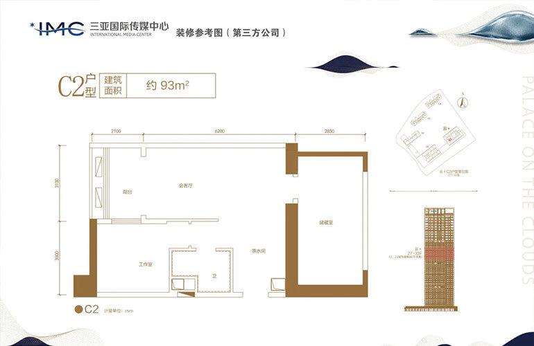 碧桂园三亚国际传媒中心 C2户型 2房1卫 建面93㎡