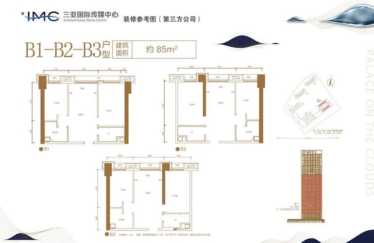 碧桂园三亚国际传媒中心 B1/2/3户型 2房2卫 建面85㎡