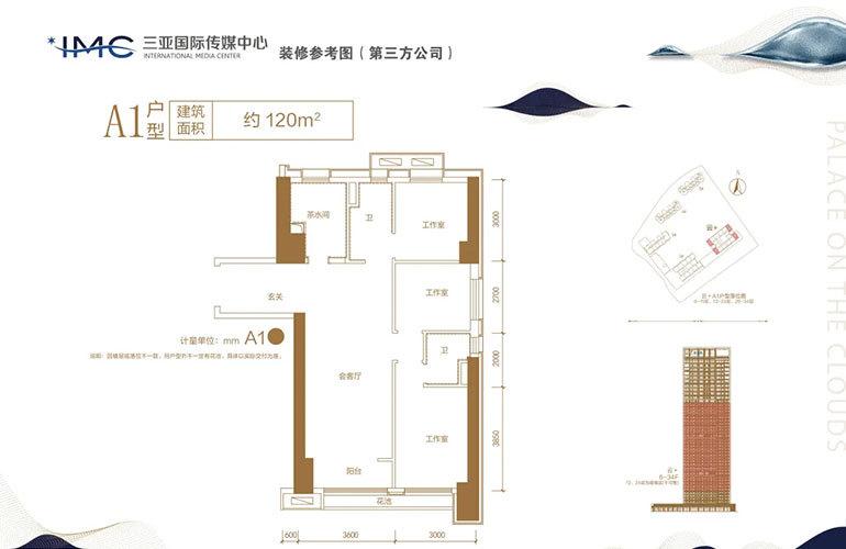 碧桂园三亚国际传媒中心 A1户型 3房2卫 建面120㎡