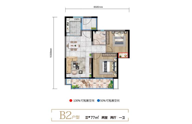 昆明富力湾 临水庭B2户型 两室两厅一卫一厨 建面77㎡