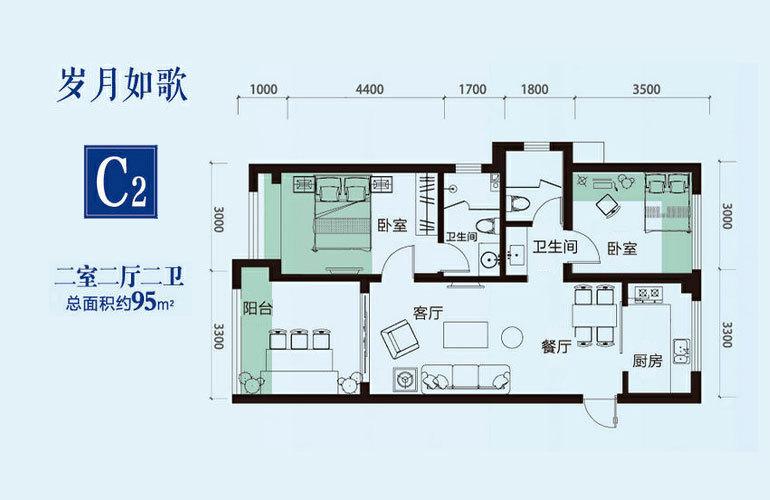 绿中海 C2户型 2室2厅2卫 建面95㎡