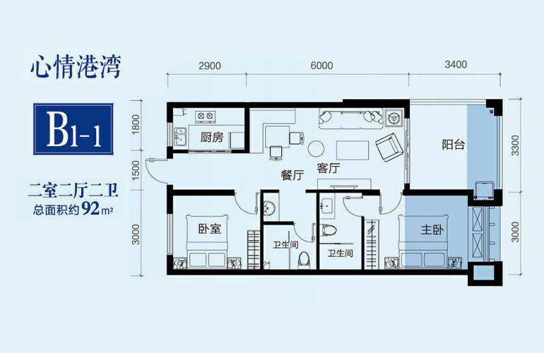 绿中海 B1-1户型 2室2厅2卫 建面92㎡