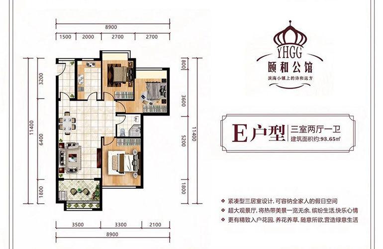 颐和公馆 E户型 3室2厅1卫 建面93㎡