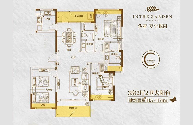 华亚世茂万宁花园 C户型 3房2厅2卫 建面115㎡