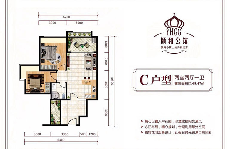 颐和公馆 C户型 2室2厅1卫 建面65㎡