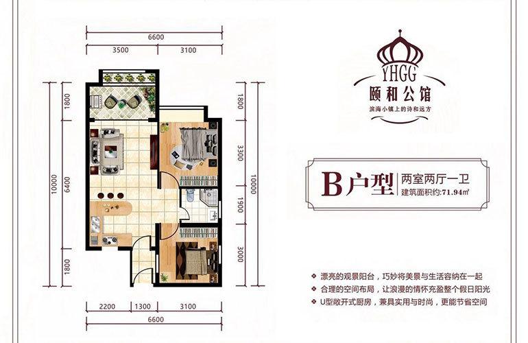 颐和公馆 B户型 2室2厅1卫 建面71㎡