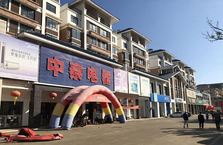 颐和公馆 商铺