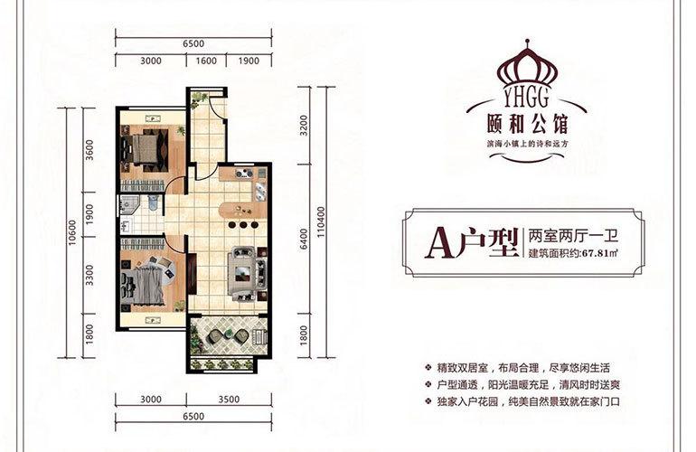 颐和公馆 A户型 2室2厅1卫 建面67㎡