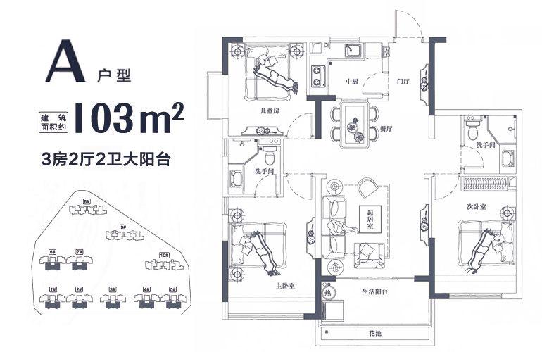 华亚世茂万宁花园 A户型 3房2厅2卫 建面103㎡