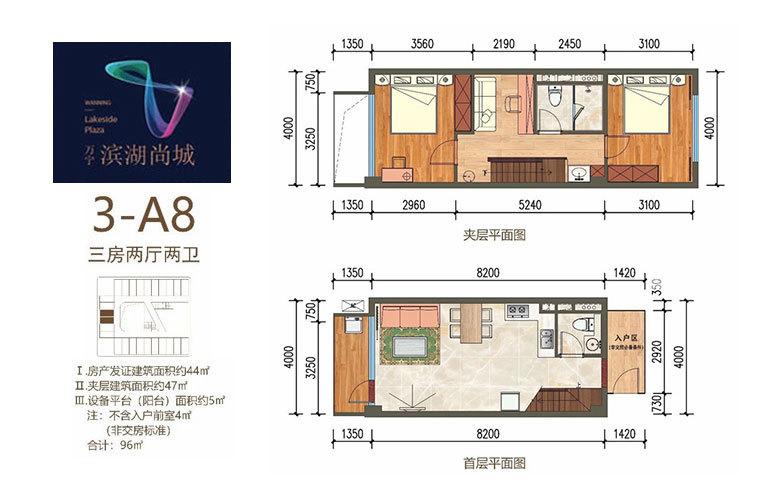 滨湖尚城 3-A8户型 3房2厅2卫 建面44㎡