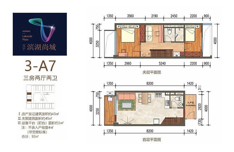 滨湖尚城 3-A7户型 3房2厅2卫 建面43㎡
