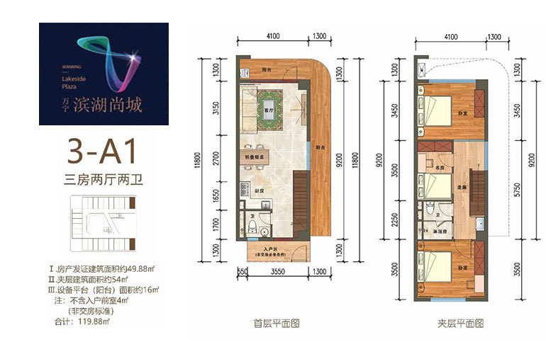 滨湖尚城 3-A1户型 3房2厅2卫 建面49㎡