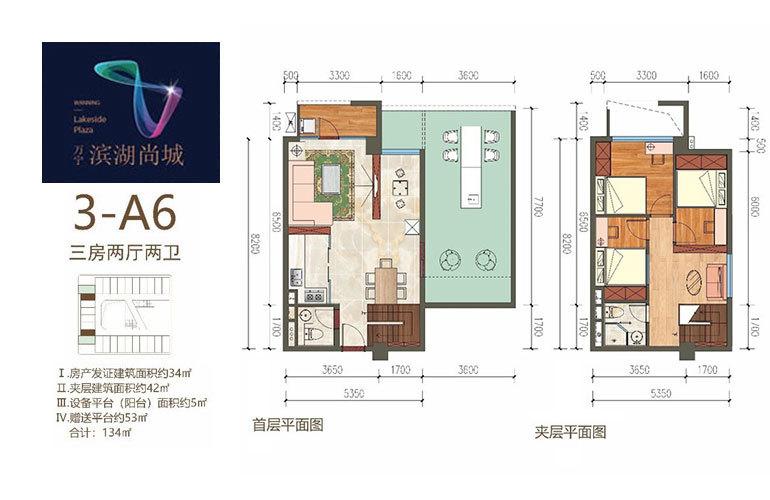 滨湖尚城 3-A6户型 3房2厅2卫 建面34㎡