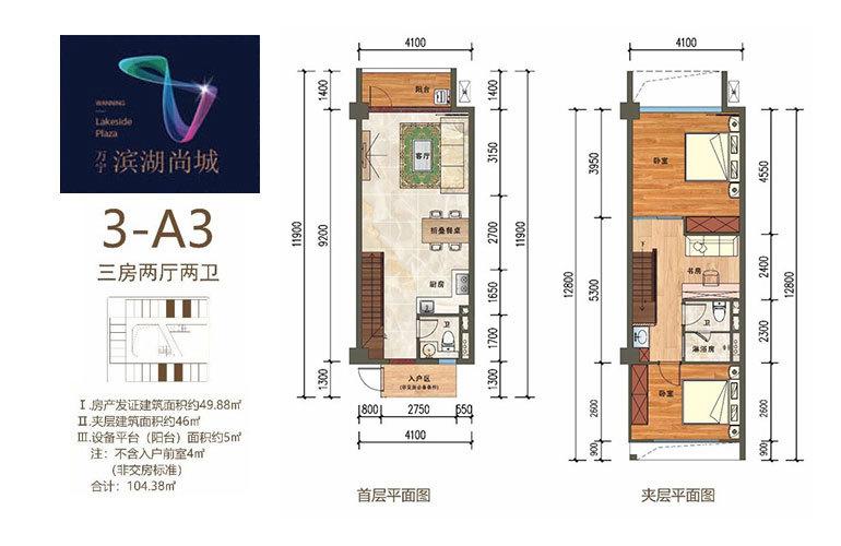 滨湖尚城 3-A3户型 3房2厅2卫 建面49㎡