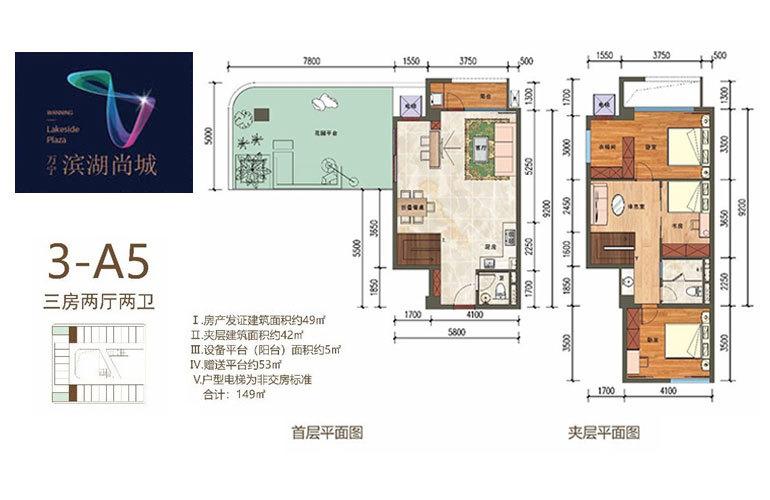 滨湖尚城 3-A5户型 3房2厅2卫 建面49㎡