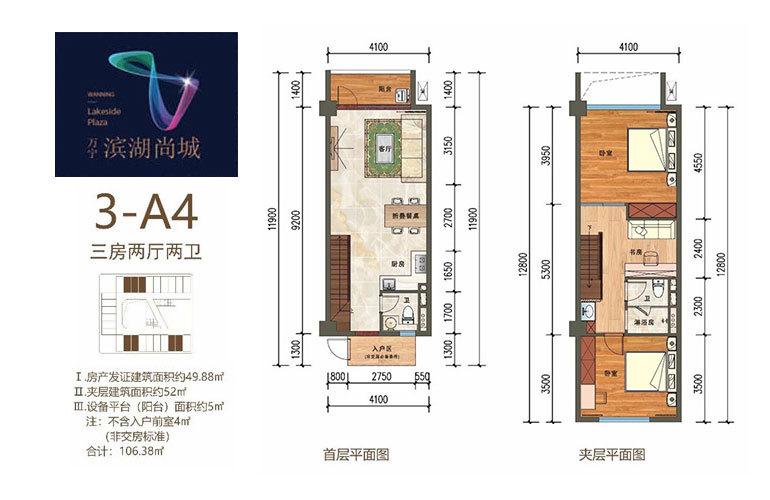 滨湖尚城 3-A4户型 3房2厅2卫 建面49㎡