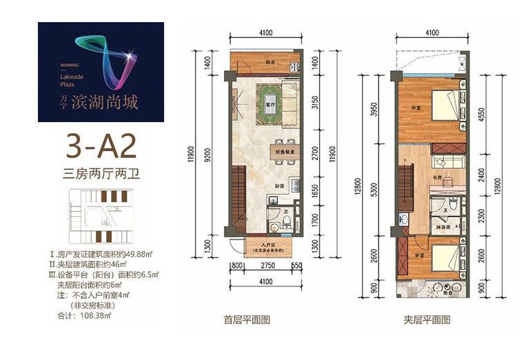 滨湖尚城 3-A2户型 3房2厅2卫 建面49㎡