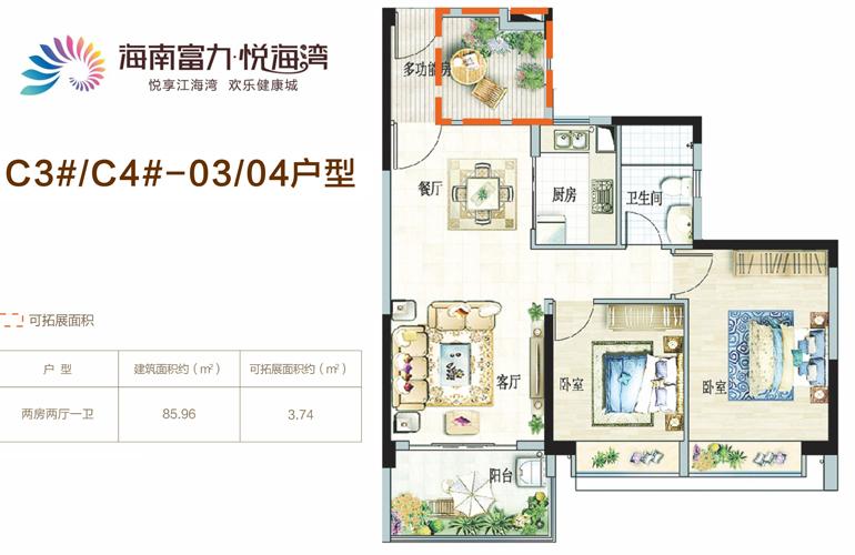 富力悦海湾 C3/C4#-03/04户型 2房2厅1卫 建面:85㎡