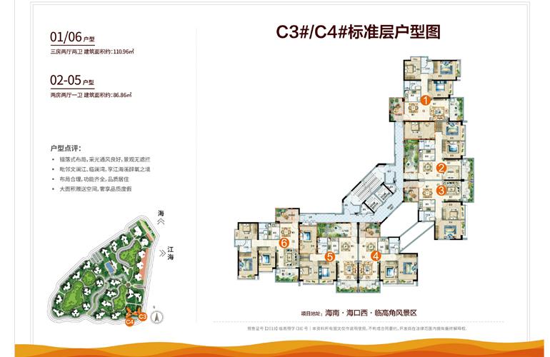 富力悦海湾 C3#/C4#标准层户型图