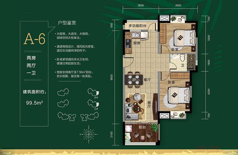 民生凤凰城 A-6户型 2房2厅1卫 建面99㎡