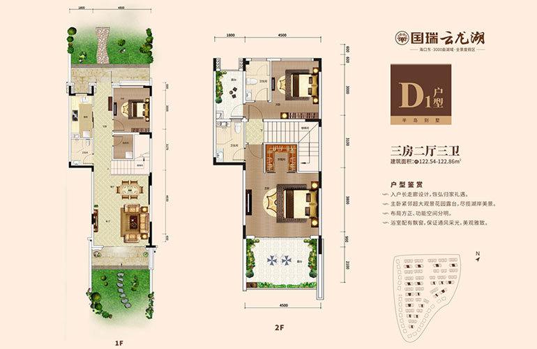 国瑞云龙湖 D1户型 3房2厅3卫 建面122㎡